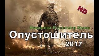 Новый военный фильм 2017 ОПУСТОШИТЕЛЬ Новинка Русского Кино!