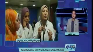 حملة قصر الكلام لدعم مستشفي ابو الريش و حسام غالي و وليد سليمان يستجيبان