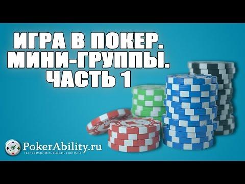 Покер обучение | Игра в покер. Мини-группы. Часть 1