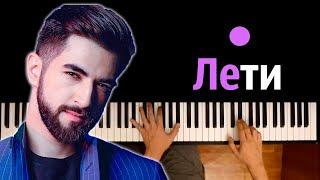 ELMAN - Лети ● караоке | PIANO_KARAOKE ● ᴴᴰ + НОТЫ & MIDI mp3
