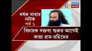 কেঁদেও রক্ষা পেলেন না বাবা Ram Rahim | ETV News Bangla