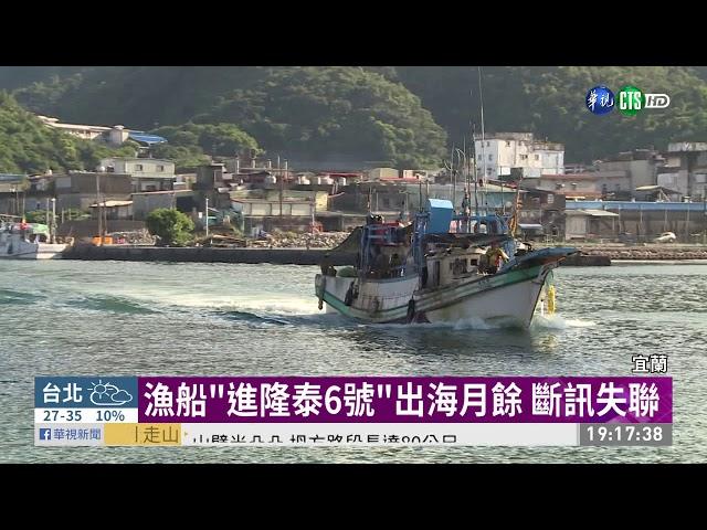 台灣漁船失聯 急請美日搜救船上9人 | 華視新聞 20190822
