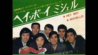 ザ・スパイダースThe Spiders/⑤ヘイ・ボーイHey Boy (1966年4月15日発...