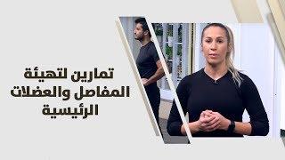 روان عبد الهادي - تمارين لتهيئة المفاصل والعضلات الرئيسية