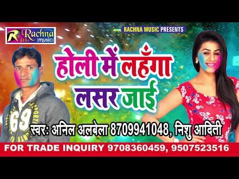 होली में लहँगा - Lasar Jayi -  Anil Albela & Nishu Aditi - Bhojpuri Hit Holi -2018