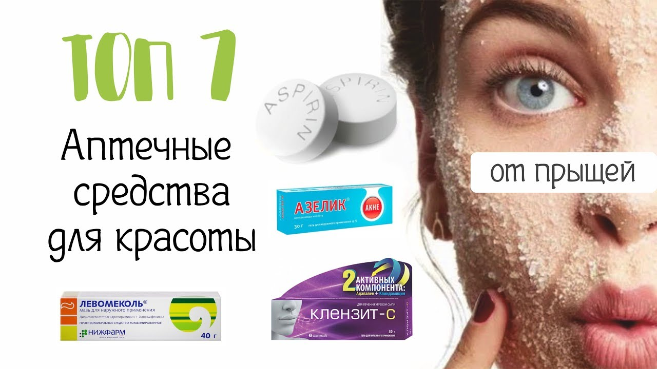 средства для похудения в аптеке эффективные недорогие юей