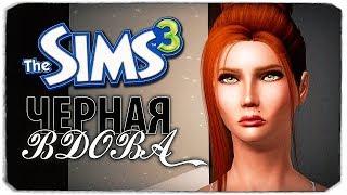 СТРАННЫЙ ПАРЕНЬ АВРОРЫ - The Sims 3 ЧЕЛЛЕНДЖ - ЧЕРНАЯ ВДОВА, #22