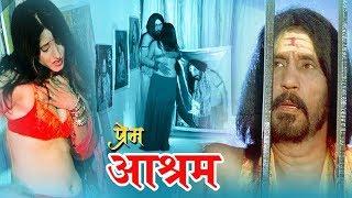 Prem Asaram | Full Bhojpuri Movie | English Subtitle | Subodh Govhil | Radha Gautam