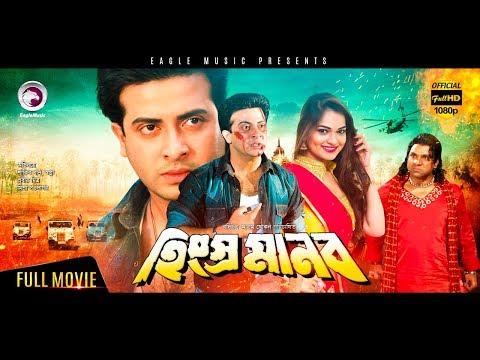Hingsro Manob | New Bangla Movie 2017 | Shakib Khan | Nira | Misha Sawdagor | 2017 Blockbuster Hit