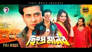 Hingsro Manob | New Bangla Movie 2017 | Shakib Khan | Nira | M…