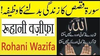 Gambar cover Surah qasas ka wazifa, fazilat our fawaid in Urdu and Hindi    روحا نی وظیفہ   फ़ारूहानी वज़ी