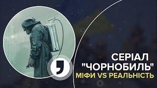"""Серіал """"Чорнобиль"""": міфи VS реальність, Кома"""