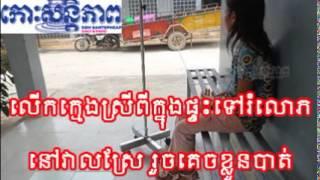 Koh Santepheap Daily - Khmer Radio - 30 November 2014
