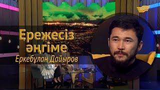 «Ережесіз әңгіме». Еркебұлан Дайыров: Осы күнде жеткен жетістігім – отбасым