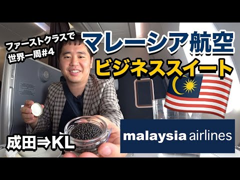 マレーシア航空ビジネススイート(成田⇒KL)A350-900搭乗記!!#ファーストクラスで世界一周