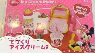 おもちゃでつくるアイスクリーム♡うんおいしい! おもちゃがなくてもで...