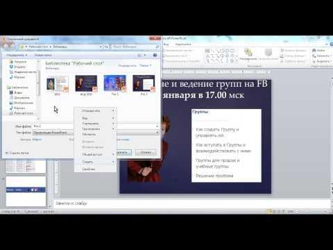 Как сохранить слайды в формате картинок 2017 01 19