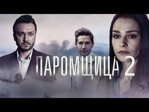 ПАРОМЩИЦА 2 СЕЗОН (Сериал 2021).  ООО Кинокомпания Гамма, анонс и дата выхода