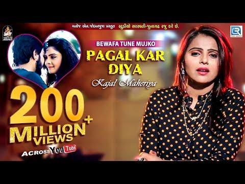Kajal Maheriya - Superhit Song   Bewafa Tune Mujko Pagal Kar Diya   200 MILLION VIEWS   RDC Gujarati