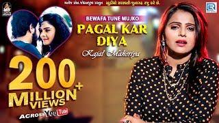 Kajal Maheriya - Superhit Song | Bewafa Tune Mujko Pagal Kar Diya | 200 MILLION VIEWS | RDC Gujarati