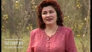 Резидә Кадыйрова «Туган көн» Резеда Кадырова