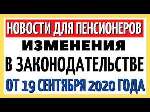 Новости для пенсионеров, изменения в законодательстве РФ на 19 сентября 2020 года