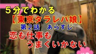 東京タラレバ娘 第2話のあらすじ ~要約~ チャンネル登録お願いします ...