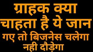 कस्टमर क्या चाहता है   Customers Requirements From Any Business   Business Success Tips