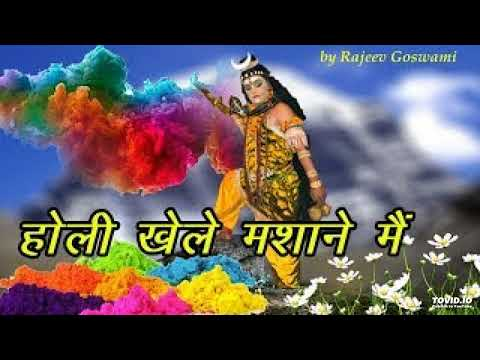Holi Khele Masane Me Original Song