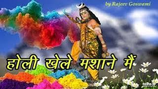 Holi Khele Masane Me Original Song
