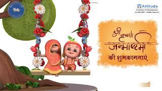 Happy Janmashtami   Janmashtami Ki Hardik Shubhkamnaye   Attitude Academy