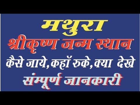 Mathura Complete Travel Guide In Hindi