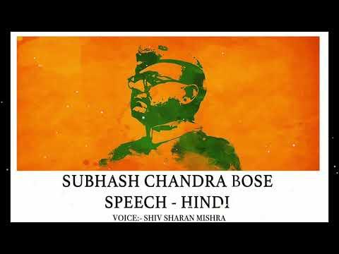 SUBHASH CHANDRA BOSE SPEECH -IN HINDI -  SHIV SHARAN MISHRA