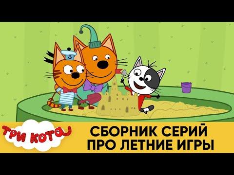 Три Кота   Сборник серий про летние игры   Мультфильмы для детей 2020