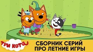 Три Кота | Сборник серий про летние игры | Мультфильмы для детей 2020