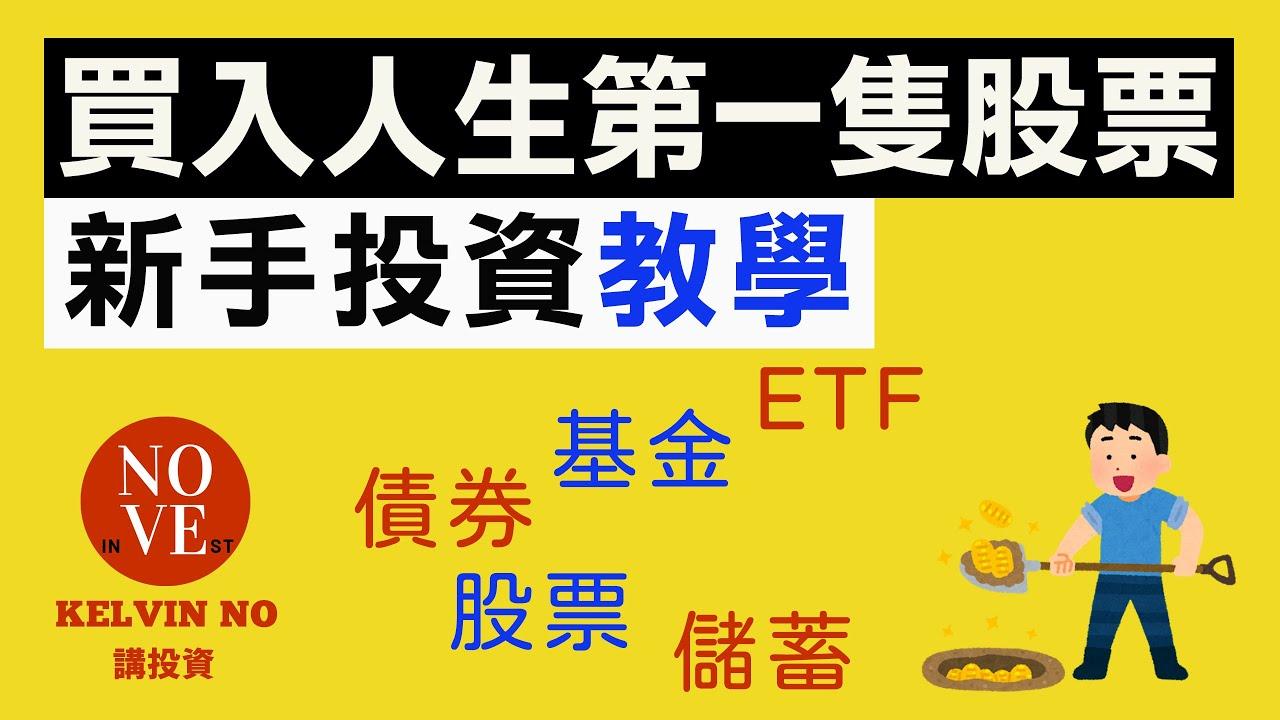 投資理財|新手投資教學 EP2 買入人生第一隻股票 | 投資 2020 | 香港股市 | 證券行 | 股票佣金 | 內銀股
