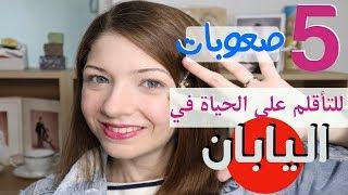 مصرية متزوجة من ياباني ٥ صعوبات للحياة في اليابان + أفضل كتب تعليم الطبخ الياباني للمبتدئين