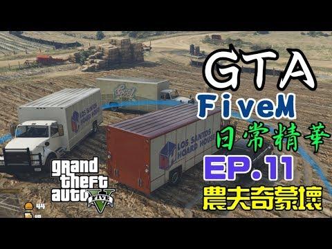GTA FiveM 日常精華 | EP.11 - 農夫奇蒙壞