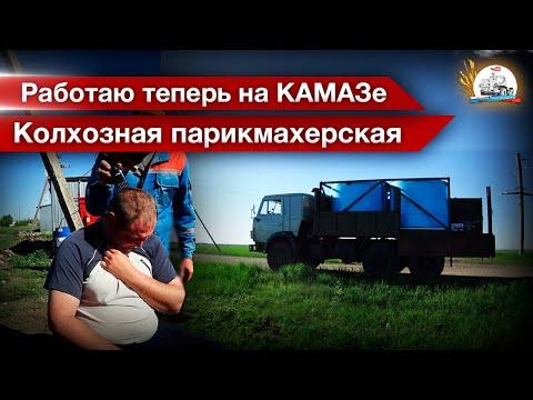 """Вручили """"дырявый"""" КАМАЗ-5320. Опрыскивание зерновых на МТЗ-82/1221 с ОП-2000."""