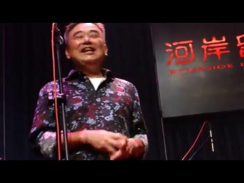 20160304新樂園春酒-陳昇&新寶島康樂隊-多情兄