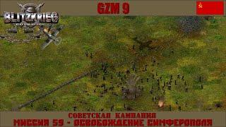 Прохождение Блицкриг | GZM 9.18 | [Советская кампания] ( Освобождение Симферополя ) #59