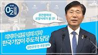 [산소통_O2브리핑] 바라카 원전, 한국기업이 주도적으로 담당한다!