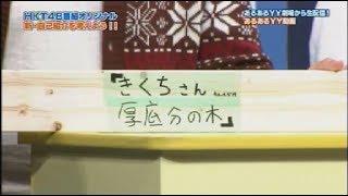 あるあるYY動画(木曜日) HKT48 岡本尚子 山田麻莉奈 20130124