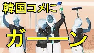 海外の反応を中心に随時アップしていきます! 日本カーリング女子 韓国...