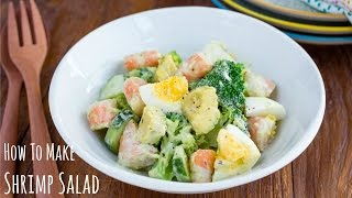 How To Make Shrimp Salad ブロッコリーと海老サラダの作り方 レシピ