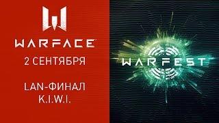 Warface — фестиваль WARFEST. Финальные сражения турнира K.I.W.I.