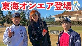 【ゴルフ】東海オンエアと初ラウンド!珍プレーも好プレーも連発!? Part1