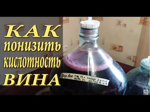 Как снизить кислотность домашнего вина