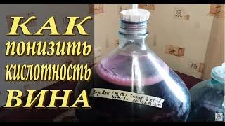 Как понизить кислотность вина? / Делаем вкусное вино!
