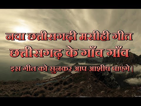Chhattisgarh Ke Gaon Gaon Ma Cg Christian Song
